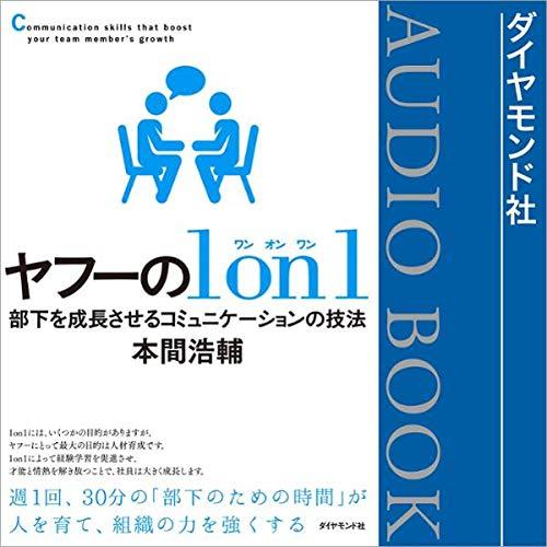 『ヤフーの1on1―――部下を成長させるコミュニケーションの技法』のカバーアート