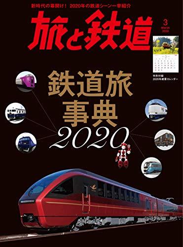旅と鉄道 2020年3月号 鉄道旅事典2020 [雑誌]
