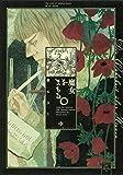 魔女をまもる。中 (Nemuki+コミックス)