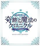 Junjo No Afilia - Junjo No Afilia 10 Shuunen One Man Tour[Kiseki To Mahou No Chronicle]Tou...