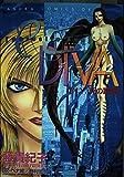 parasite eveディーヴァ―N.Y.死の歌姫 (2) (Asuka comics DX)