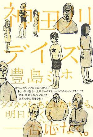 神田川デイズ