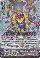 """カードファイト!! ヴァンガード V-SS09/036 ドラゴニック・カイザー・ヴァーミリオン """"THE BLOOD"""" RRR"""