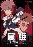 屍姫 赫 第一巻(通常版)[DVD]