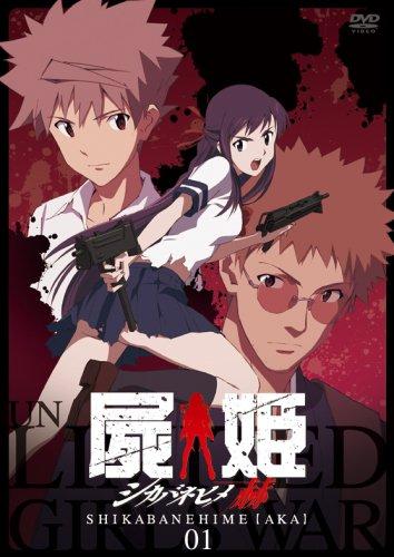 屍姫 赫 第一巻【初回限定版】 [DVD]