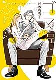 ゴマ塩とぷりん (1) (フレックスコミックス)