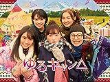 ゆるキャン△ Blu-ray BOX[Blu-ray/ブルーレイ]
