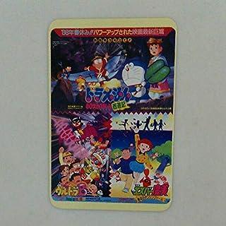 「ドラえもん のび太のパラレル西遊記」名刺サイズカード(非売品・新品・当時モノ)