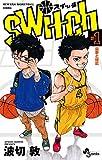 switch (1) (少年サンデーコミックス)