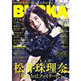 BUBKA 2020年2月号 セブンネット限定 松井珠理奈ver.