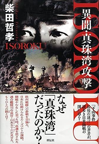 ISOROKU 異聞・真珠湾攻撃
