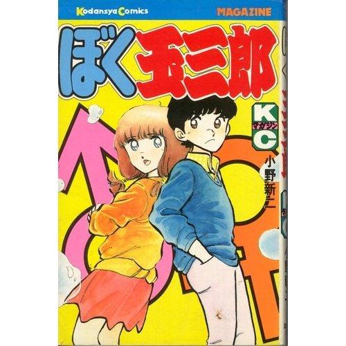 ぼく玉三郎 (月刊少年マガジンKC)
