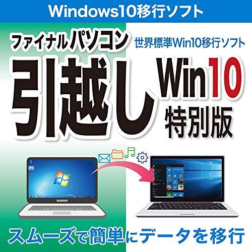 ファイナルパソコン引越し|Win10特別版|ダウンロード版