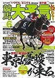 競馬大予言 2020年6月号(20年ダービー号) (雑誌)