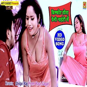 Bisfot Hota Deali Saiyan Nighti Me (Bhojpuri)