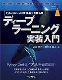 ディープラーニング実装入門 PyTorchによる画像・自然言語処理 impress top gearシリーズ