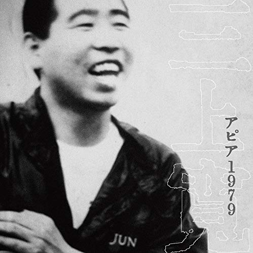 アピア1979