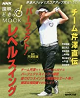 NHK趣味どきっ! MOOK チーム芹澤直伝 パーフェクト! レベルスイング