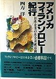アメリカ・フィランソロピー紀行―日系企業の社会貢献活動
