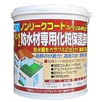 日本特殊塗料:ノンリークコート 3.5kg グレー