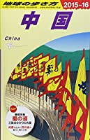 D01 地球の歩き方 中国 2015~2016