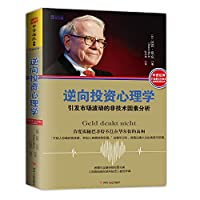 Contrarian Investment Psychology: non-technical factors triggered market volatility analysis(Chinese Edition)