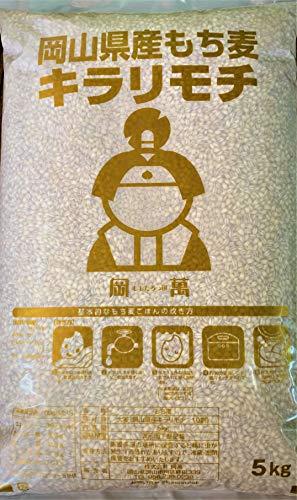新麦 キラリもち麦 25kg (5kg×5袋) 令和2年 岡山県産 国産100% もち麦 送料無料