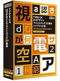 フォント・アライアンス・ネットワーク TYPE C4 ロゴデザインフォントパック 20書体 ハイブリッド版