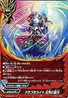 神バディファイト S-BT05 ドラゴホワイト 五角の聖光 ( ホロ仕様 ) 神VS王!!竜神超決戦!!   ドラゴンW ドラゴン/回復/火力 魔法