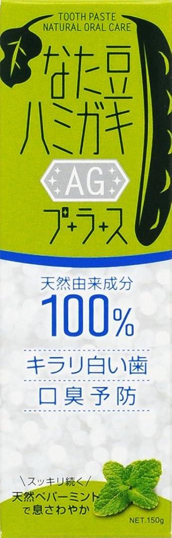 韻メタリック衰えるなた豆ハミガキ AGプラス 150g