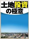 土地投資の極意 (週刊エコノミストebooks)