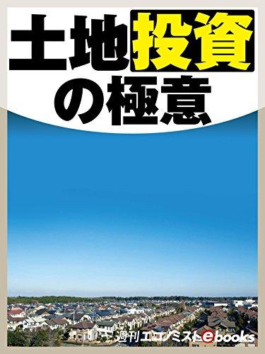 土地投資の極意 (週刊エコノミストebooks)の詳細を見る