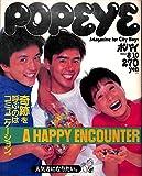 POPEYE (ポパイ) 1982年8月10日号 A HAPPY ENCOUNTER 奇跡を呼ぶのはコミュニケーション。
