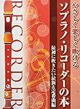 やさしく楽しく吹ける ソプラノリコーダーの本 最初に吹きたい最新&定番曲編 (楽譜)