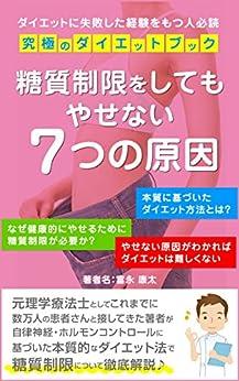 糖 質 制限 ダイエット アプリ