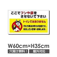 「ここでフンや尿をさせないで下さい」 W600mm×H350mm 看板 ペットの散歩マナー フン禁止 散歩 犬の散歩禁止 フン尿禁止 ペット禁止 DOG-123 (四隅穴あけ加工(無料):穴あけてください。, 裏面テープ加工(追加料金):加工なしで購入)