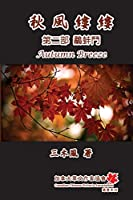 秋風縷縷 - 第二部:鷸蚌鬥: Autumn Breeze (Part Two): The Struggle for Power (Volume 2)