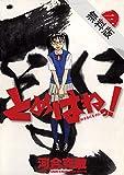 とめはねっ! 鈴里高校書道部(3)【期間限定 無料お試し版】 (ヤングサンデーコミックス)