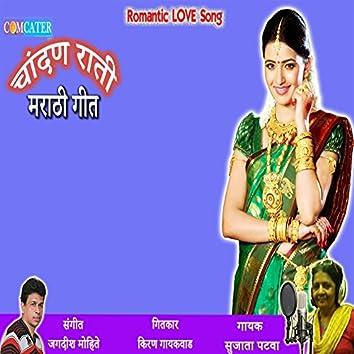 Chandan Raati