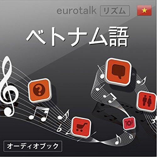 『Eurotalk リズム ベトナム語』のカバーアート