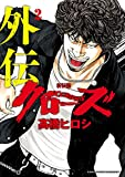 新装版 クローズ外伝 2 (少年チャンピオン・コミックス エクストラ)