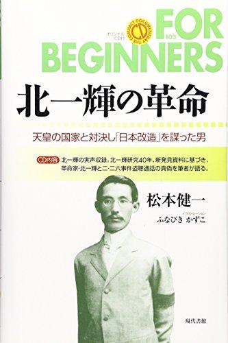 北一輝の革命―天皇の国家と対決し「日本改造」を謀った男 (FOR BEGINNERSシリーズ)