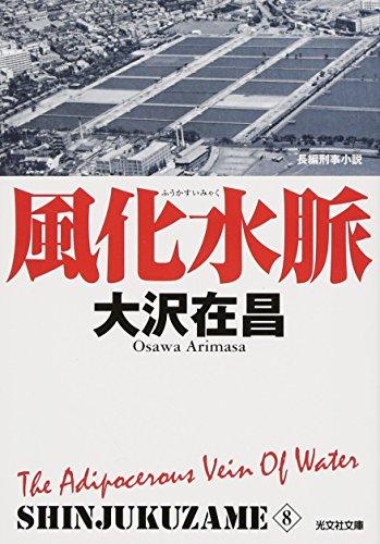 風化水脈 新装版: 新宿鮫8 (光文社文庫)