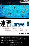 速習 Laravel 6 速習シリーズ