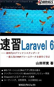 [山田祥寛]の速習 Laravel 6 速習シリーズ