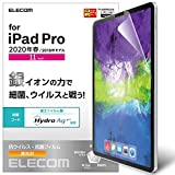 エレコム iPad Pro 11インチ 2020年モデル 保護フィルム 抗菌・抗ウイルス TB-A20PMFLHYA