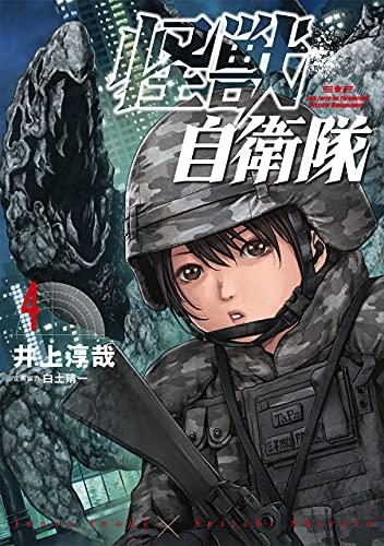 怪獣自衛隊 第04巻