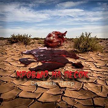 Кровью на песок