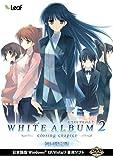 WHITE ALBUM 2~closing chapter~ 初回限定版