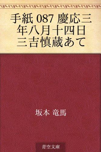 手紙 087 慶応三年八月十四日 三吉慎蔵あての詳細を見る